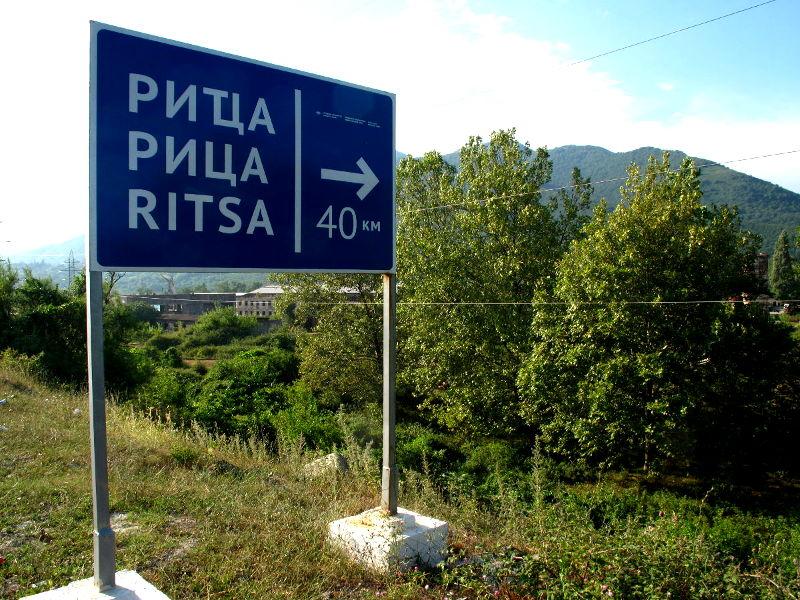 Расстояние до Рицы
