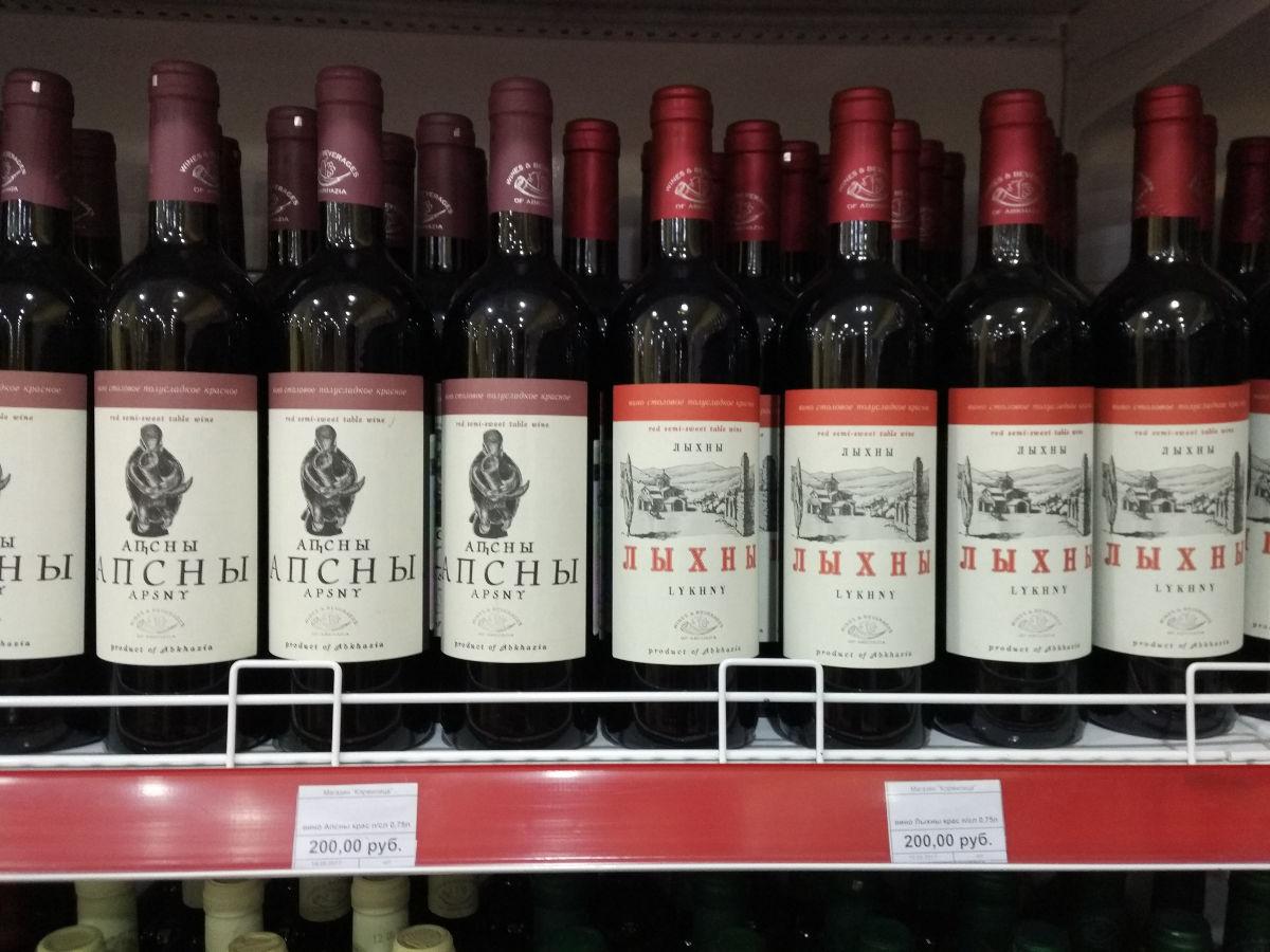Вина абхазии цена на винзаводе