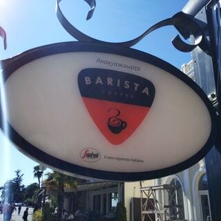 Кафе Бариста